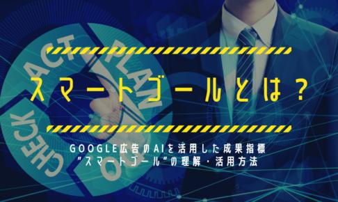 """【スマートゴールとは?】Google広告のAIを活用した成果指標""""スマートゴール""""の理解・活用方法"""