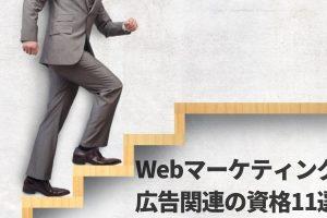 【2019年に挑戦!】Webマーケティング・広告で取りたい資格11選