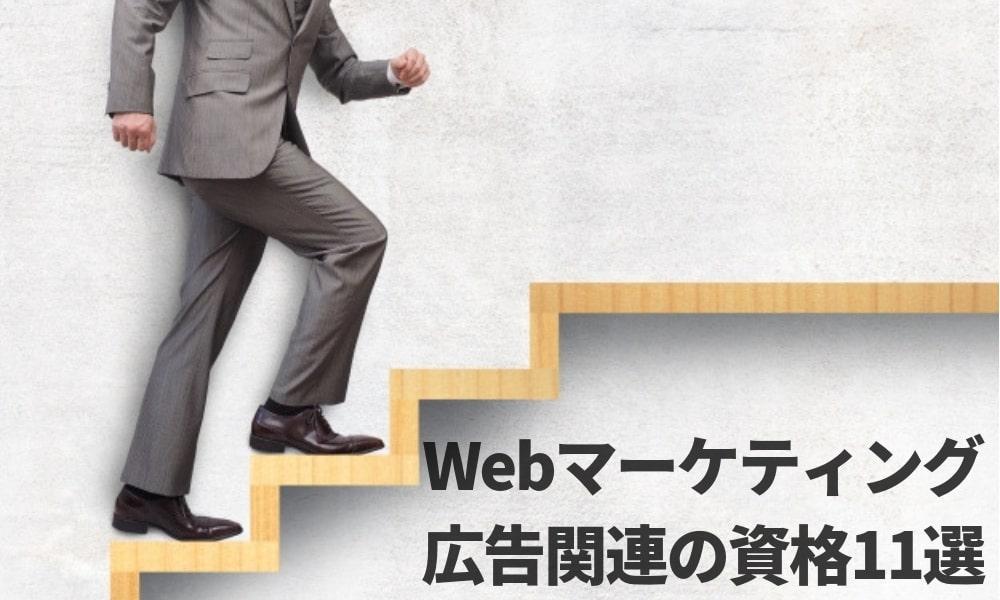 【第13位】Webマーケティング・広告分野でスキルアップ! おすすめ資格11選