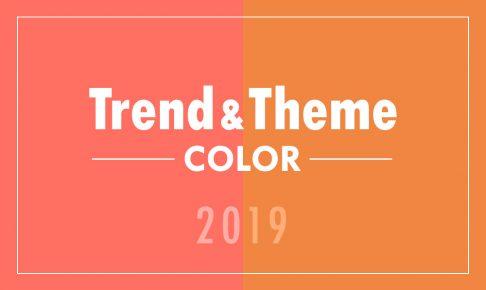【Webデザインに取り入れたい】2019年トレンドカラーとテーマカラー