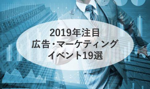 【人脈&学び&最新技術に触れる】2019年注目の広告・マーケティングイベント19選