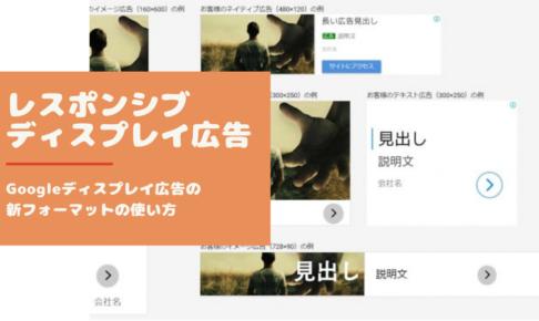【レスポンシブディスプレイ広告】Googleディスプレイ広告の新フォーマットの使い方