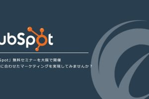 HubSpotセミナー資料【会場限定版】全53ページのPDFがダウンロードできるようになりました