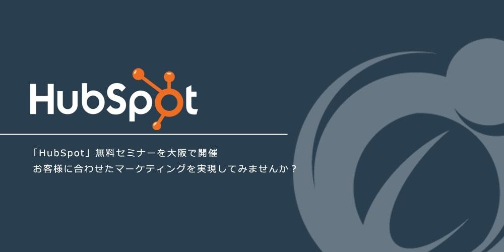 HubSpotセミナー資料【会場限定版】