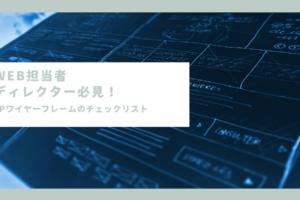 Web担当者・ディレクター必見!LPワイヤーフレームのチェックリスト