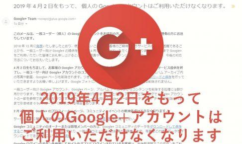 Google+終了が公式通知|機能の引継ぎやコンテンツの保存、サービス終了の手配について