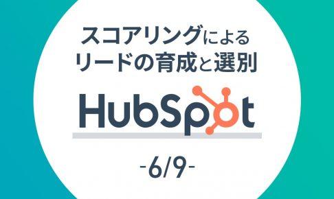 【HubSpot 6/9】スコアリングによるリードの育成と選別