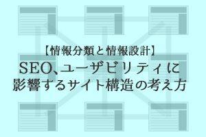 【情報分類と情報設計】SEO、ユーザビリティに影響するサイト構造の考え方