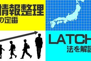 【事例解説】ユーザーに適切な情報を届けるために|LATCH法を使った情報整理