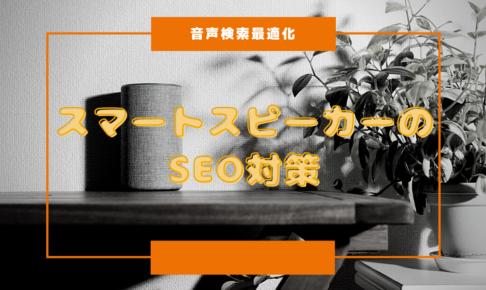 【音声検索最適化】スマートスピーカーのSEO対策法