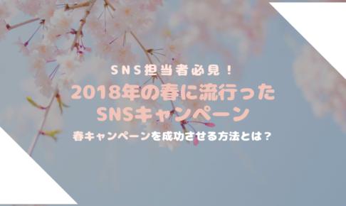 SNS担当者必見!2018年の春に流行ったSNSキャンペーン