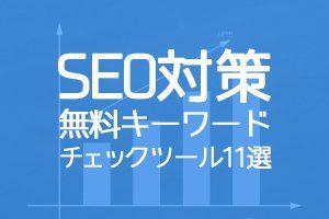 【2019年最新版】SEO対策に使える無料キーワードチェックツール11選