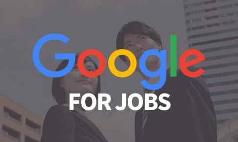 Googleが求人業界に切り込む!Google for jobs【Googleしごと検索】から目が離せない