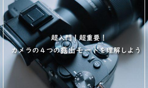 超入門!超重要!カメラの4つの露出モードを理解しよう