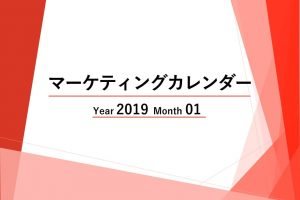 Webマーケティングカレンダー【2019年01月度レポート】ニュースに学ぶトレンド