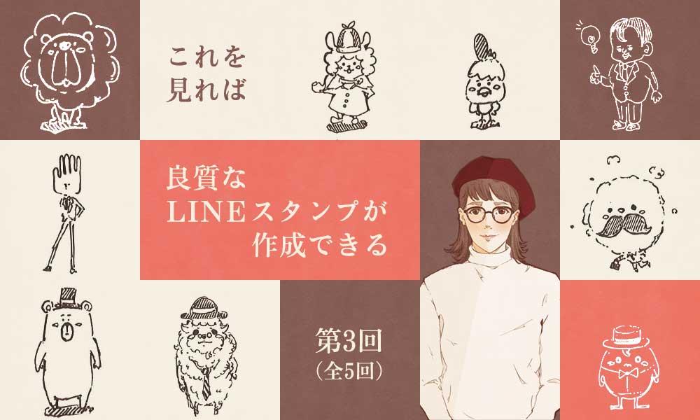 【第3回】キャラクターの制作の基礎&ラフ案作成