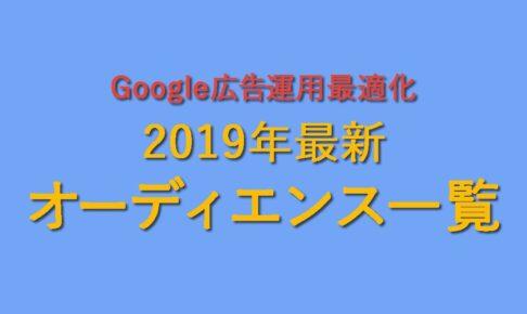 【2019年最新 オーディエンスターゲティング一覧】Google広告の効果を最大化する設定