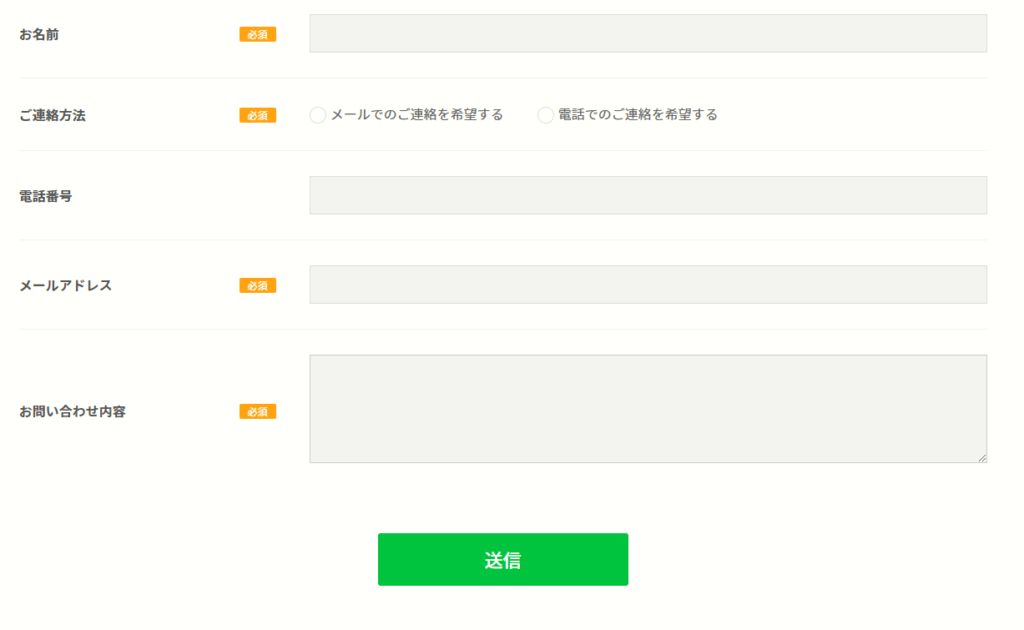 緑は「進め」のイメージでフォームの送信ボタンなどで利用される