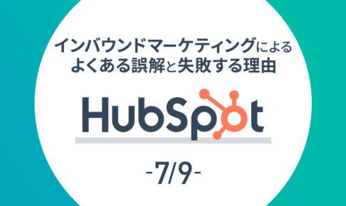 【HubSpot 7/9】インバウンドマーケティングによくある誤解と失敗する理由