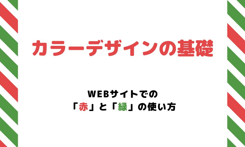 【カラーデザインの基礎】Webサイトでの「赤」と「緑」の使い方