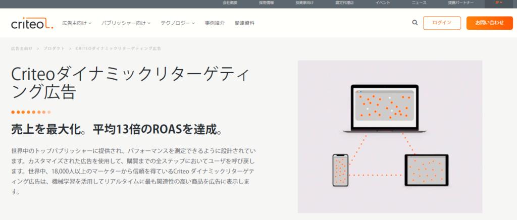 Yahoo!ディスプレイネットワークに配信できるダイナミックリターゲティングサービス【criteo】