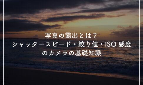 写真の露出とは?シャッタースピード・絞り値・ISO感度のカメラの基礎知識