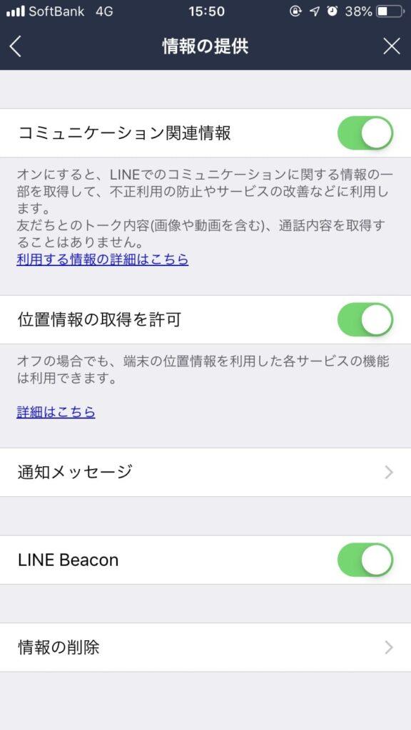 LINE設定画面_多くのユーザーは気づかずに位置情報、lineビーコンによる情報提供を許可している