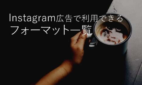 Instagram広告で利用できるフォーマット一覧【画像/動画/カルーセル/ストーリーズ】