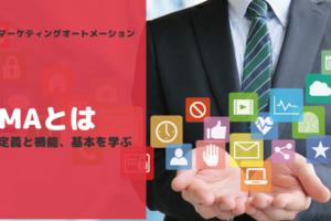 マーケティングオートメーション(MA)とは-定義と機能、基本を学ぶ