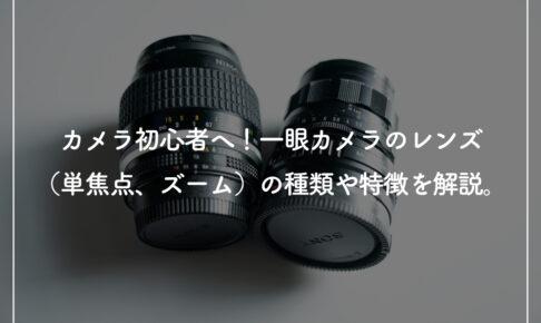 カメラのレンズについて解説