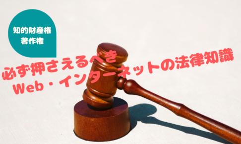 【知的財産権・著作権】必ず押さえるべきWeb・インターネットの法律知識