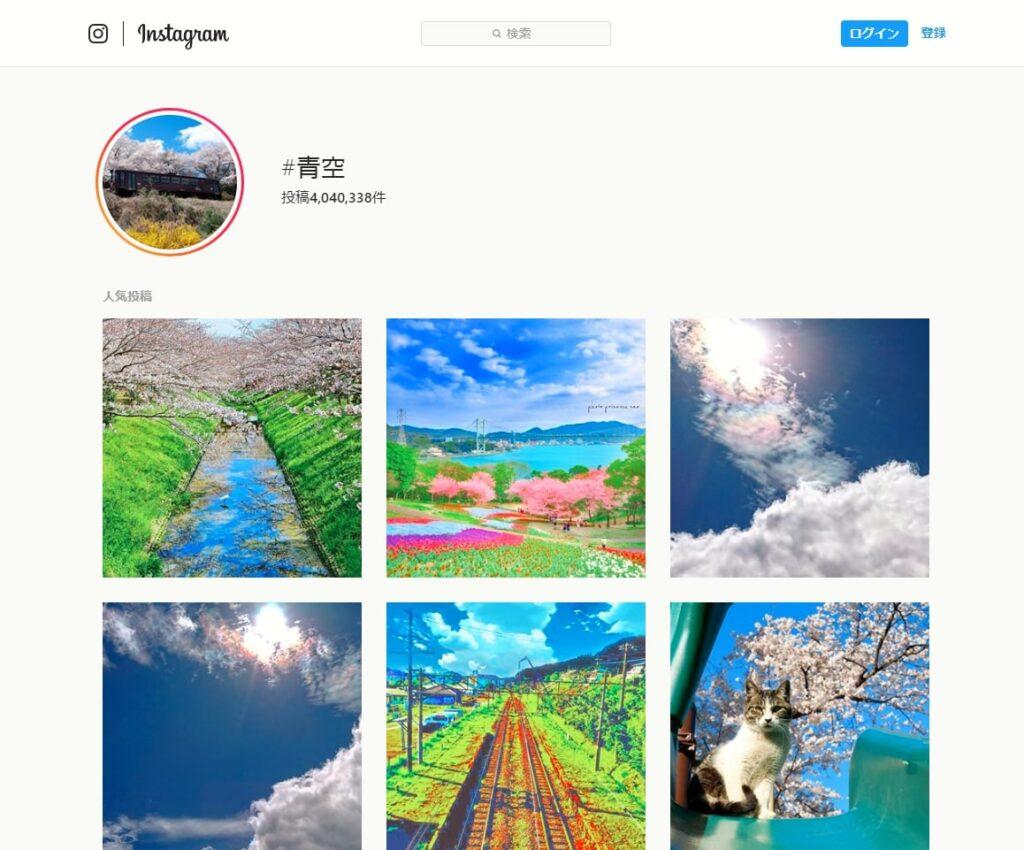 Instagramで「#青空」は、2019年4月12日時点で4,040,338件の投稿があり、人気のハッシュタグといえる