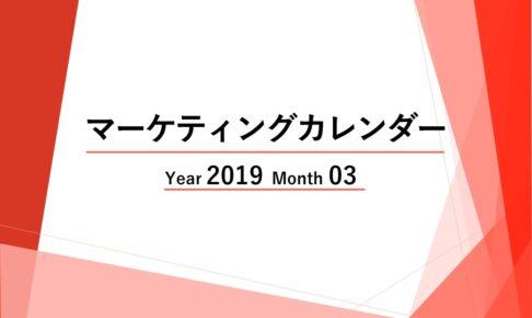 Webマーケティングカレンダー【2019年03月度レポート】ニュースに学ぶトレンド