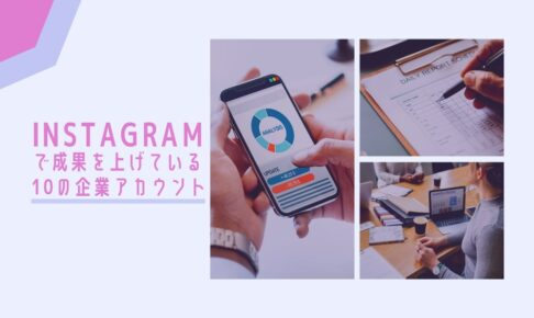 Instagramで成果を上げている10の企業アカウント