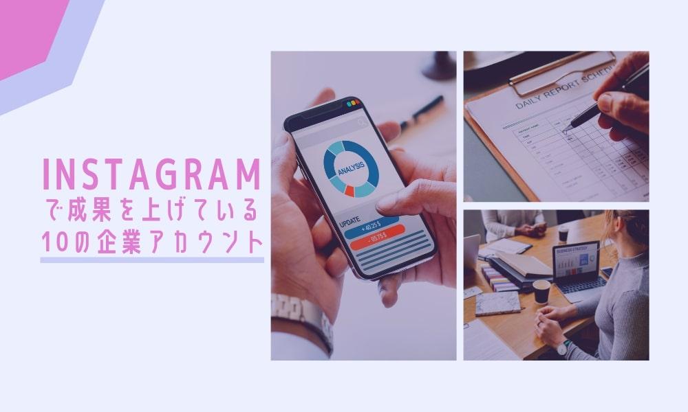 【第14位】Instagramで成果を上げている10の企業アカウント