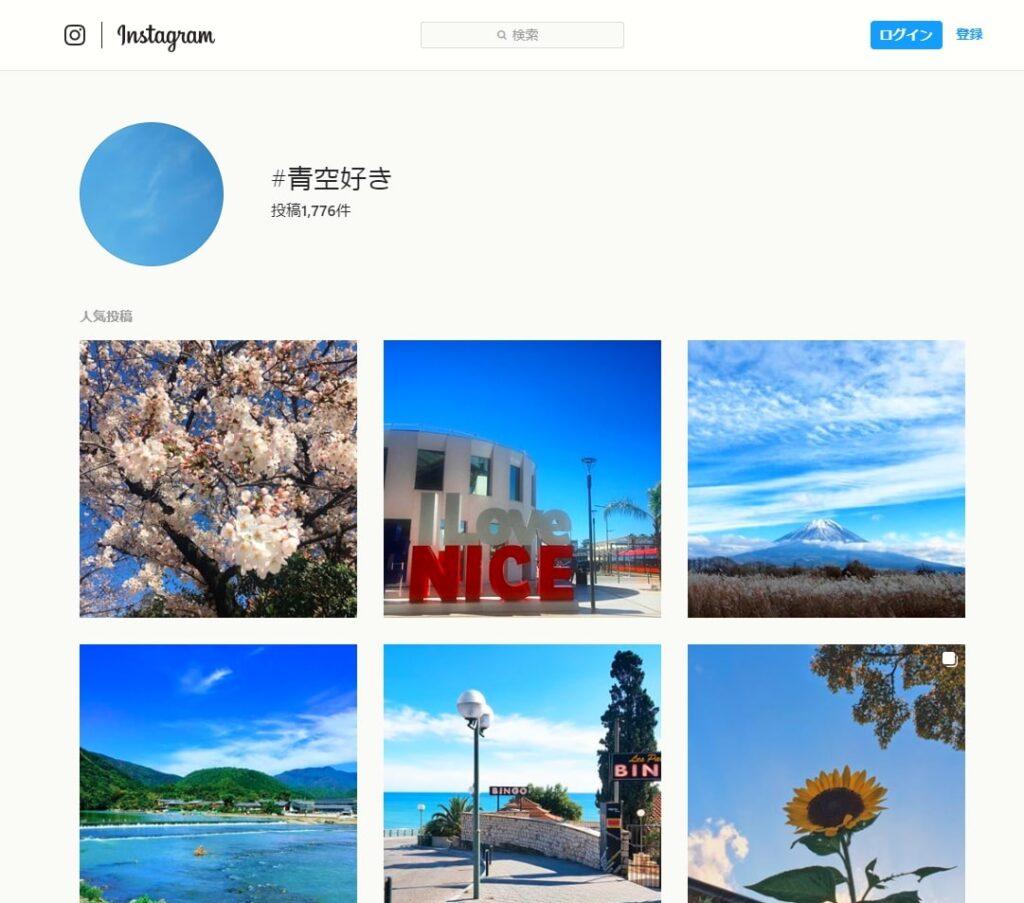 Instagramで「#青空好き」は、2019年4月12日時点で1,776件の投稿があり、狙い目と考えることができる