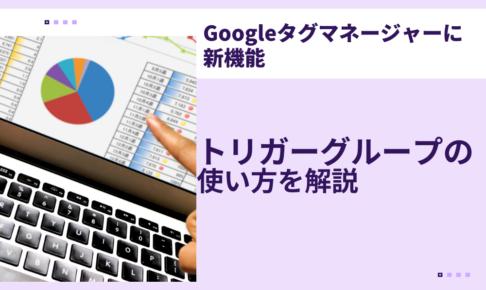 【Googleタグマネージャーに新機能】トリガーグループの使い方を解説