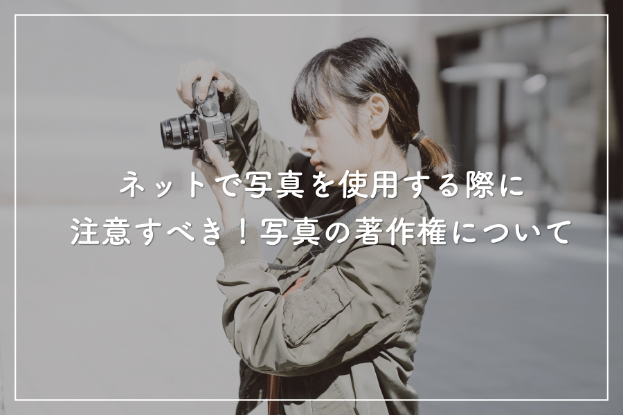 【第5回】ネットで写真を使用する際に注意すべき!写真の著作権について