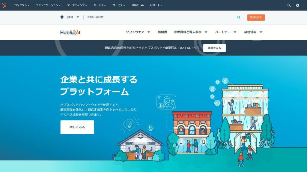 インバウンドマーケティングを提唱したHubspot社が提供する元祖MAツール