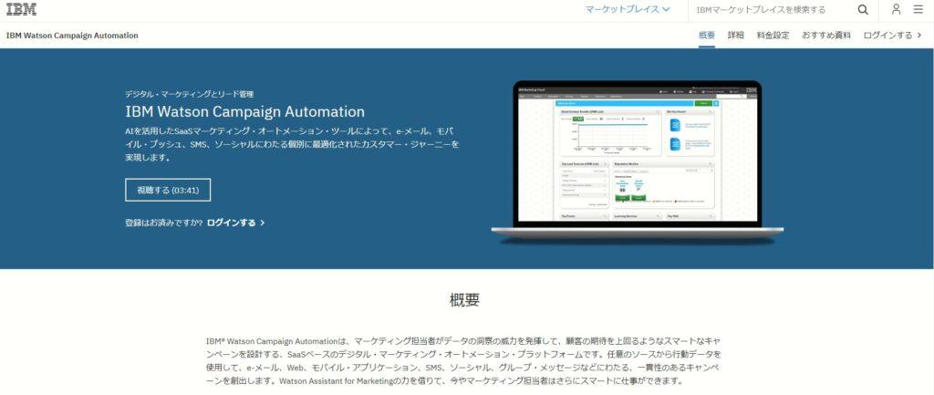 IBM Watson Campaign AutomationはAIを活用したMAツールで、メールマーケティング、ソーシャルなど様々な施策を最適化されたカスタマージャーニーを実現する
