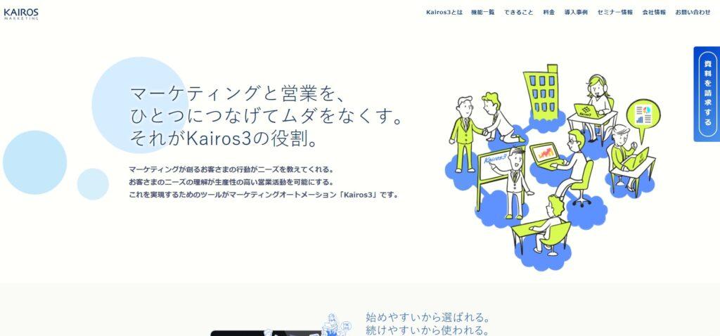 メール配信ツールから派生したKAIROS3は、低価格で導入し、従量課金制で利用できるため、大企業からスタートアップ、個人事業主まで導入が広がっているMAツール