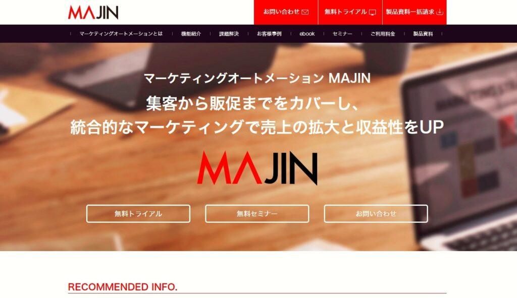 MAJINは国産MAツールでも豊富な機能を持った総合的なMAツール