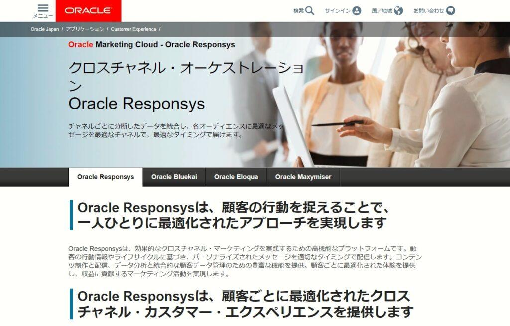 Oracle Responsysは、Eメール、モバイル・アプリケーション、Webサイト、Eコマース、リアル店舗での購買や来店データなど、バラバラだったデータを統合し、顧客の姿をとらえ、最適な施策を提供することができる