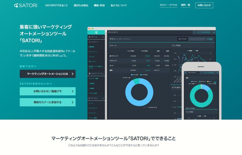 SATORIは国産の代表的なMAツールで、広告配信なども管理できる