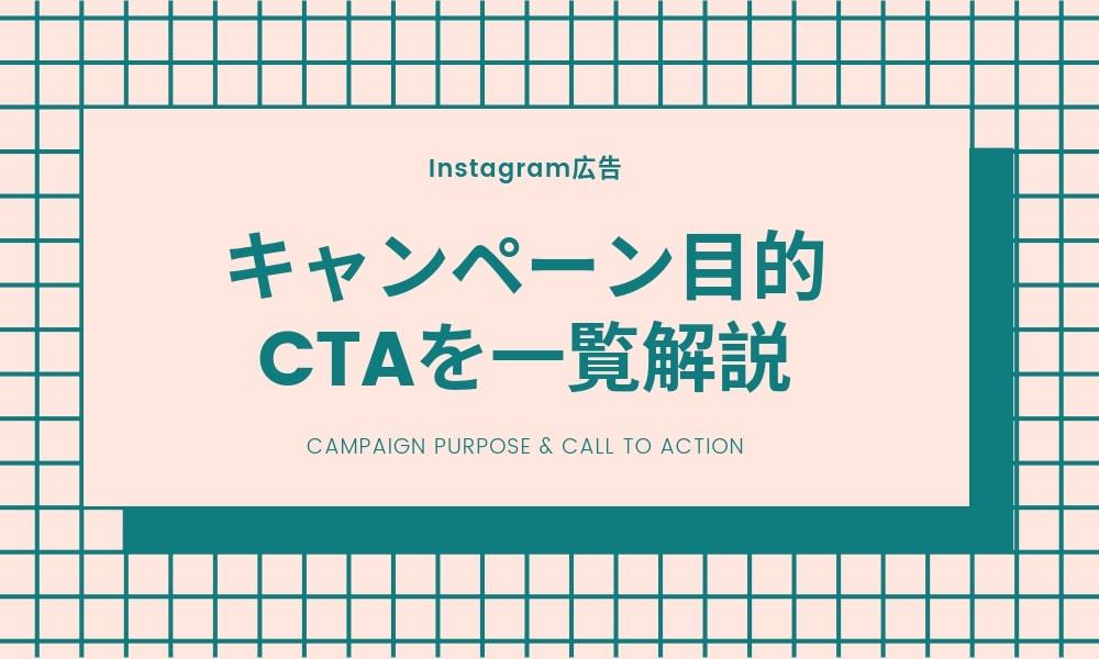 Instagram広告の「キャンペーン目的」「CTA」を一覧解説