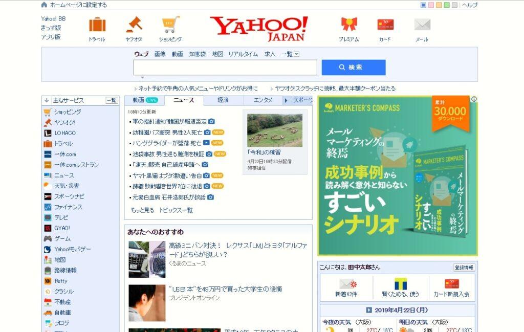 Yahoo!Japanは国内最大のポータルサイトとして確固たる地位を築き、検索からショッピング、旅行、テレビ、ファイナンスまで生活のあらゆるシーンで活躍するサービスを提供している。