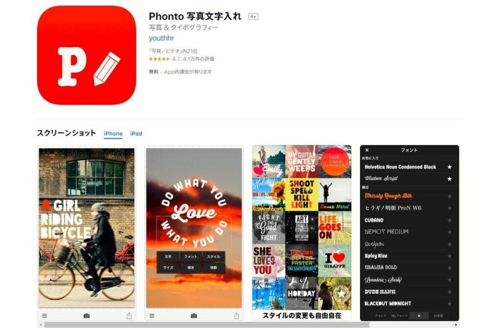 Phontoは写真に文字を入れるアプリで、豊富な日本語フォント、柔軟なデザインが可能な定番アプリ。