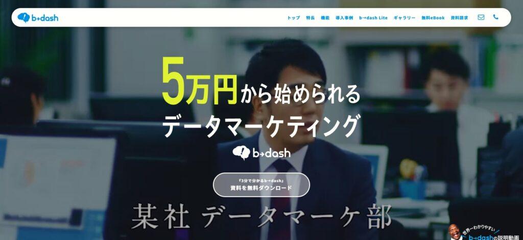 b-dashはあらゆるデータを1つのプラットフォームで統合し、事業戦略の多くを最適化できる