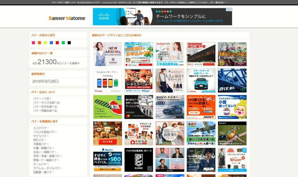 bannermatome_国内最多のバナー数を誇るギャラリーサイト
