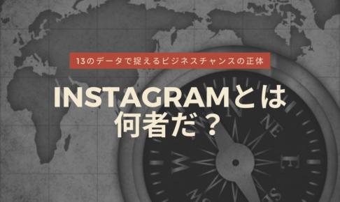 Instagramとは何者だ_ 13のデータで捉えるビジネスチャンスの正体
